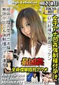 Tokyo Hot n0504 – Aiko Hirose