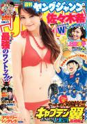 Nozomi Sasaki - Young Jump #25