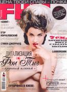 FHM Magazine (2010) Russia